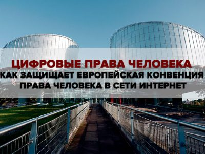 Цифровые-права-человека,-как-защищает-Европейская-Конвенция-права-человека-в-сети-Интернет