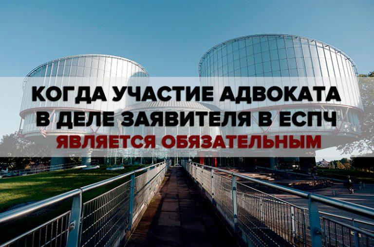 участие-адвоката-в-деле-ЕСПЧ