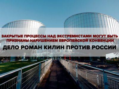 Закрытые-процессы-над-экстремистами-могут-быть-признаны-нарушением-Европейской-Конвенции